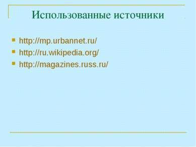 Использованные источники http://mp.urbannet.ru/ http://ru.wikipedia.org/ http...