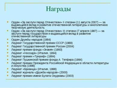 Награды Орден «За заслуги перед Отечеством» II степени (11 августа 2007) — за...