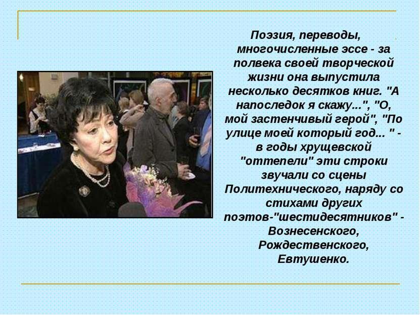 Поэзия, переводы, многочисленные эссе - за полвека своей творческой жизни она...