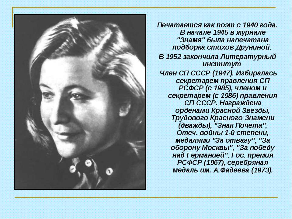"""Печатается как поэт с 1940 года. В начале 1945 в журнале """"Знамя"""" была напечат..."""