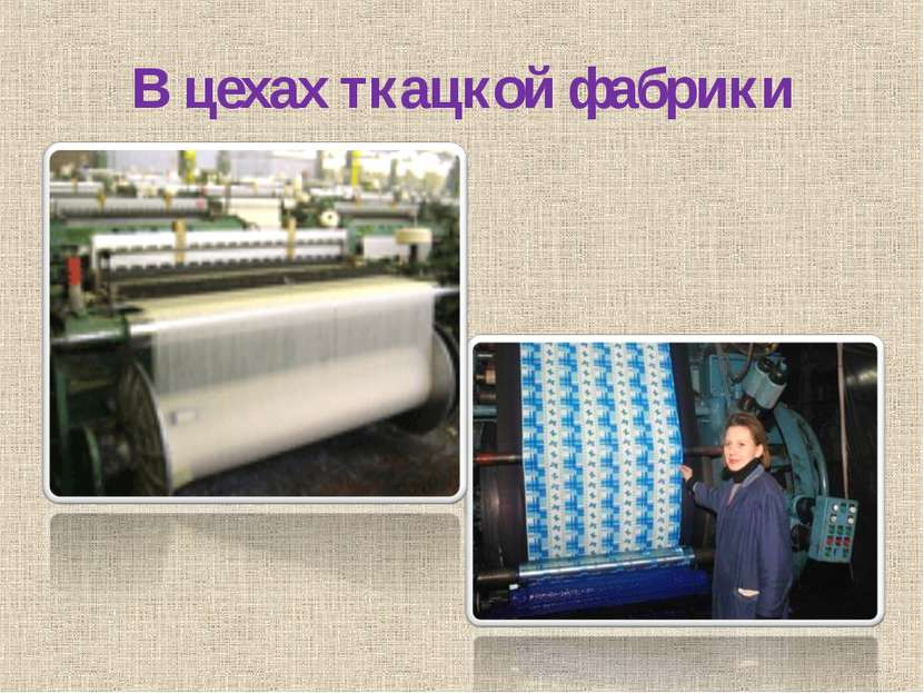 В цехах ткацкой фабрики