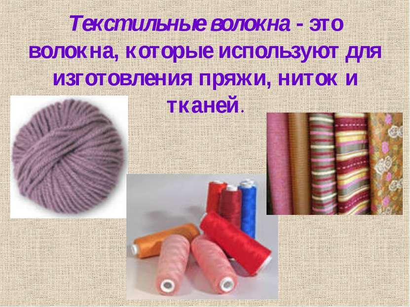 Текстильные волокна - это волокна, которые используют для изготовления пряжи,...