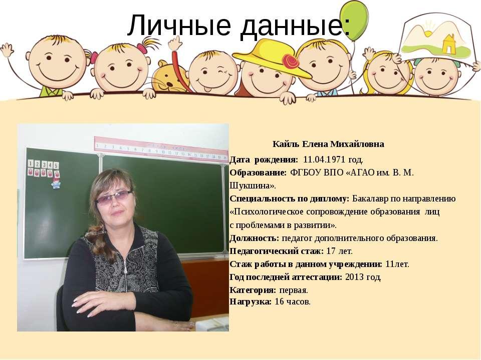 Личные данные: Кайль Елена Михайловна Дата рождения: 11.04.1971 год. Образова...