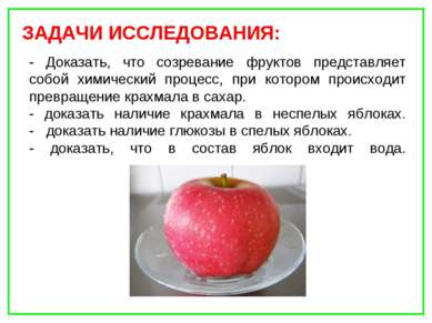 - Доказать, что созревание фруктов представляет собой химический процесс, при...