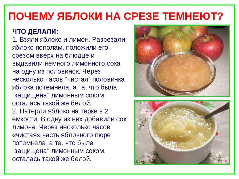 ПОЧЕМУ ЯБЛОКИ НА СРЕЗЕ ТЕМНЕЮТ? ЧТО ДЕЛАЛИ: 1. Взяли яблоко и лимон. Разрезал...