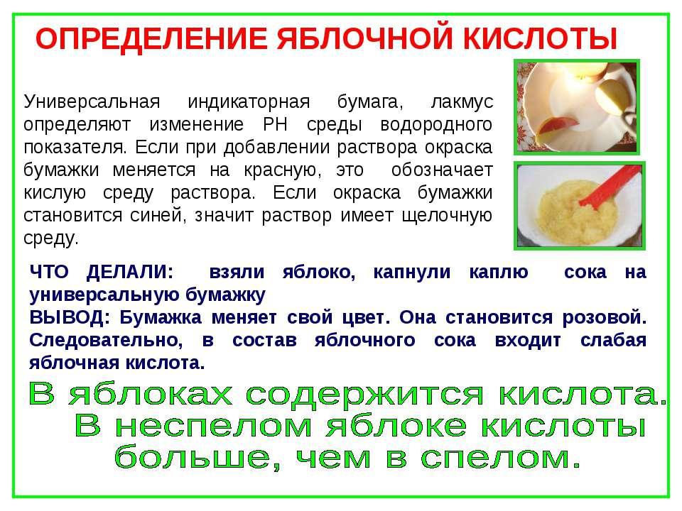 ОПРЕДЕЛЕНИЕ ЯБЛОЧНОЙ КИСЛОТЫ ЧТО ДЕЛАЛИ: взяли яблоко, капнули каплю сока на ...
