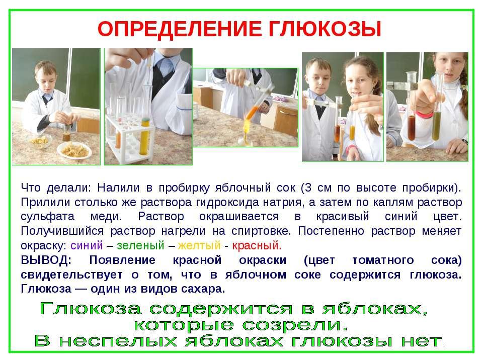 ОПРЕДЕЛЕНИЕ ГЛЮКОЗЫ Что делали: Налили в пробирку яблочный сок (3 см по высот...
