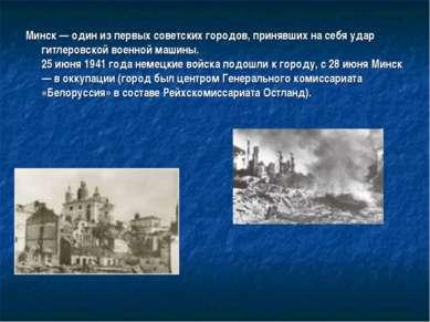 Минск — один из первых советских городов, принявших на себя удар гитлеровской...