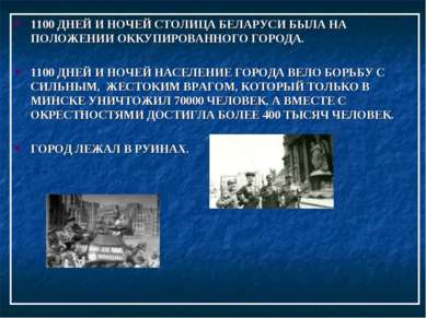1100 ДНЕЙ И НОЧЕЙ СТОЛИЦА БЕЛАРУСИ БЫЛА НА ПОЛОЖЕНИИ ОККУПИРОВАННОГО ГОРОДА. ...