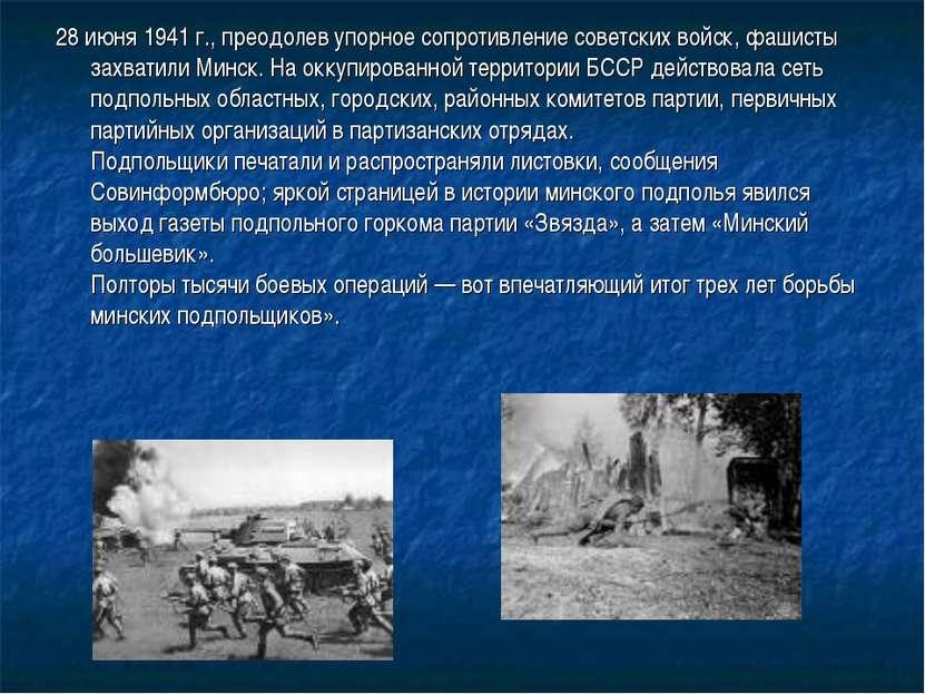 28 июня 1941 г., преодолев упорное сопротивление советских войск, фашисты зах...