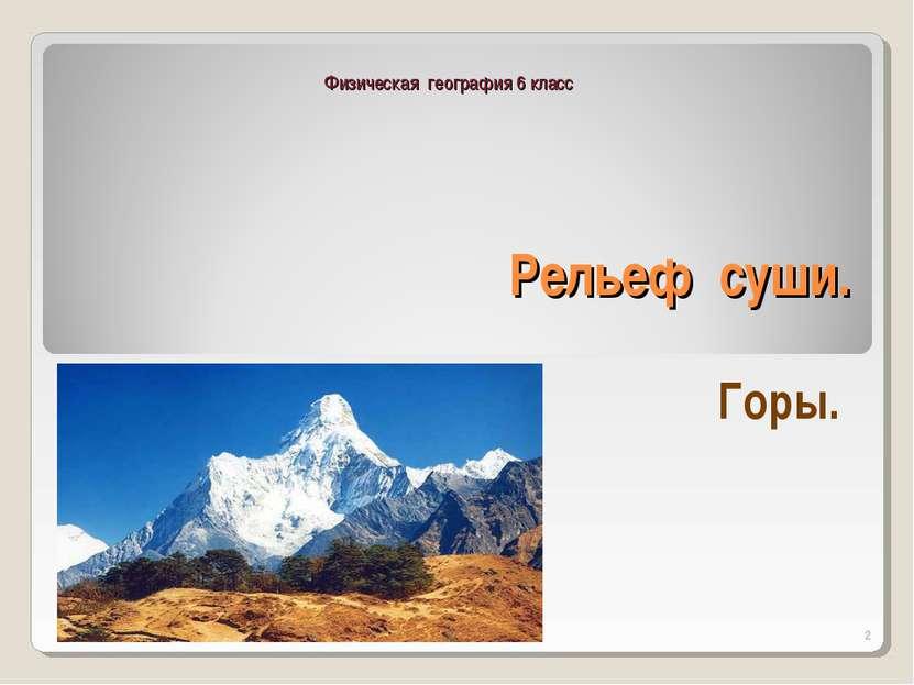 Рельеф суши. Горы. Физическая география 6 класс *