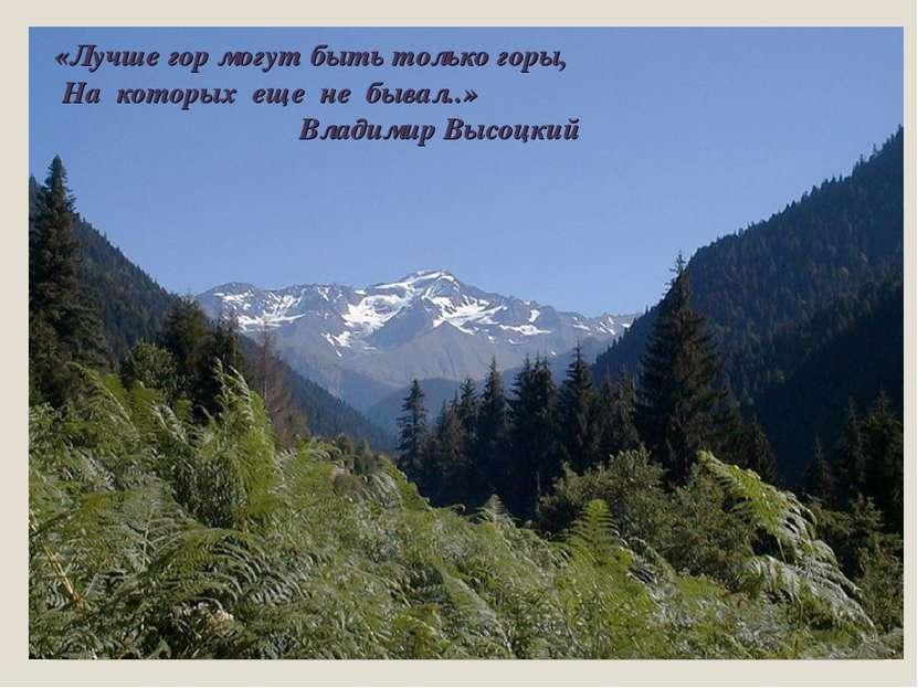 «Лучше гор могут быть только горы, На которых еще не бывал..» Владимир Высоцк...