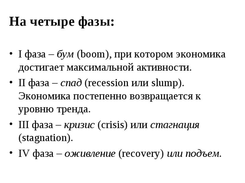 На четыре фазы: I фаза – бум (boom), при котором экономика достигает максимал...