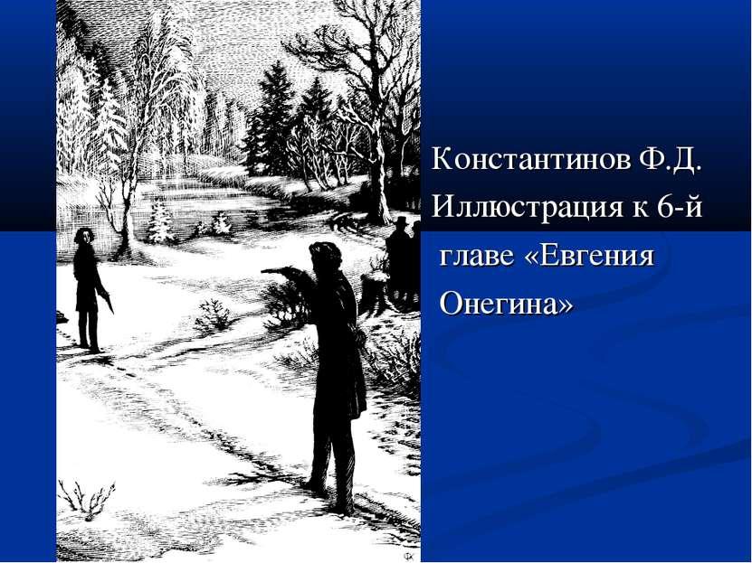 Константинов Ф.Д. Иллюстрация к 6-й главе «Евгения Онегина»
