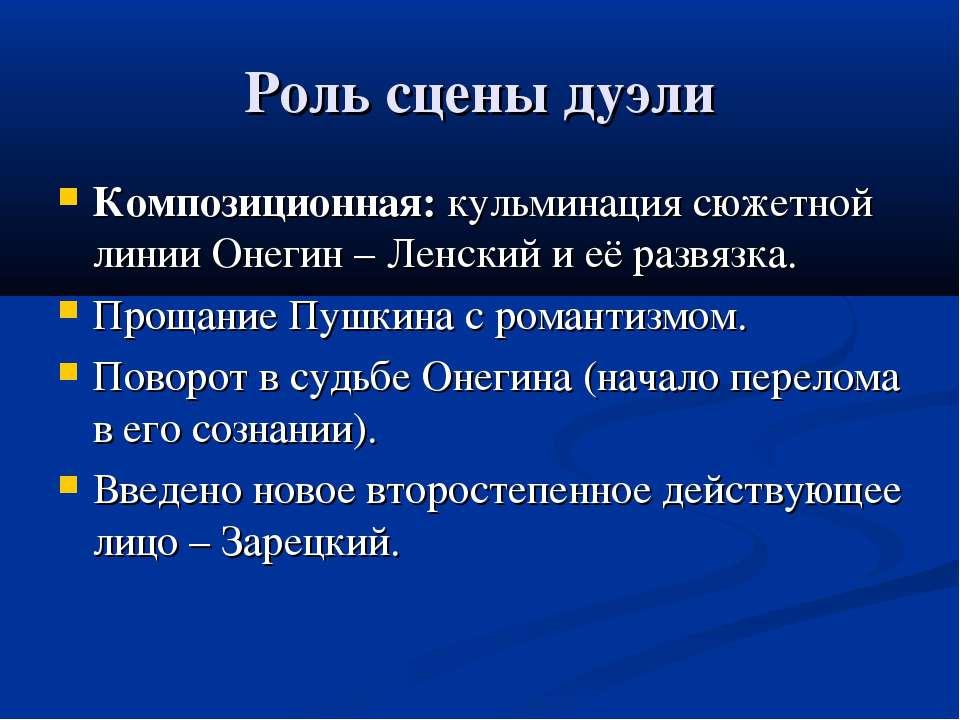 Роль сцены дуэли Композиционная: кульминация сюжетной линии Онегин – Ленский ...