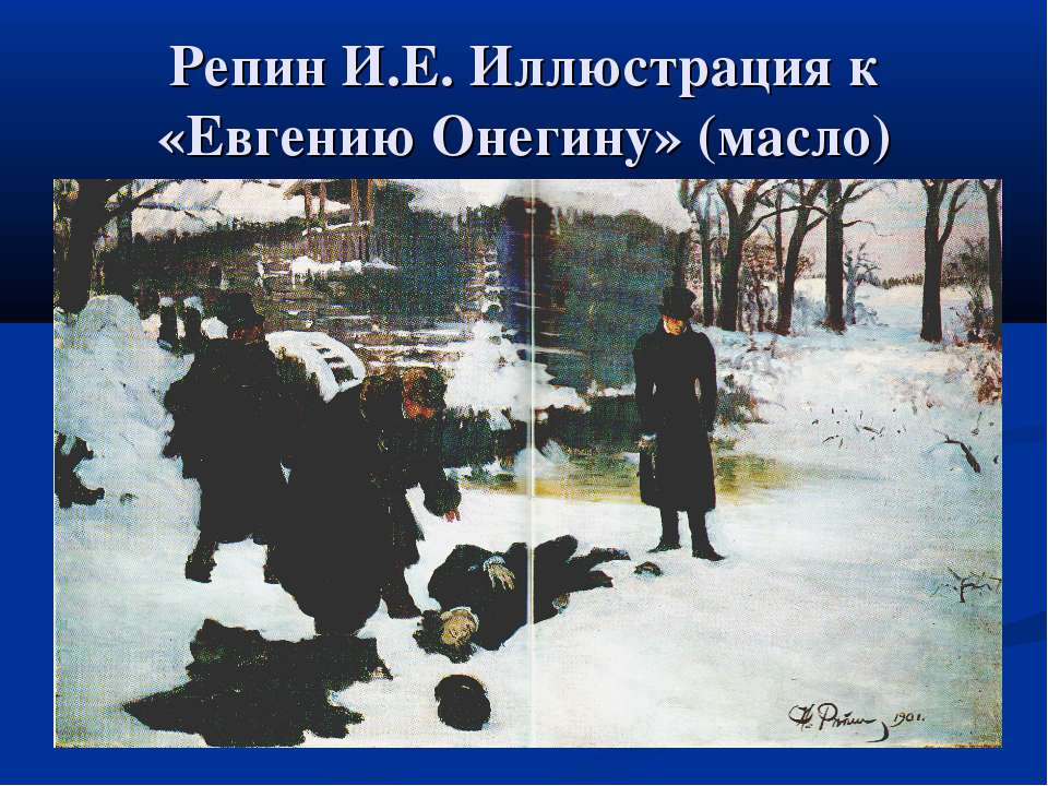 Репин И.Е. Иллюстрация к «Евгению Онегину» (масло)