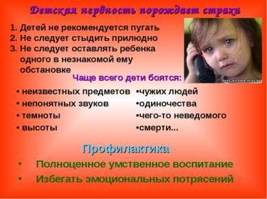 Профилактика: Полноценное умственное воспитание Избегать эмоциональных потряс...