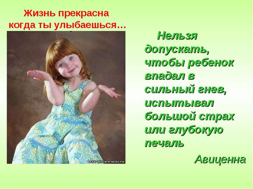 Нельзя допускать, чтобы ребенок впадал в сильный гнев, испытывал большой стра...