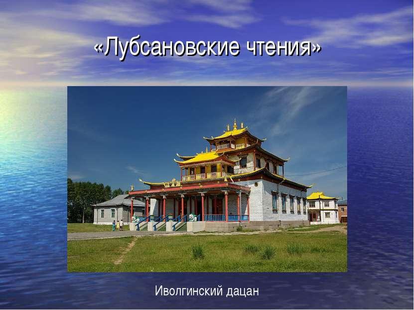 «Лубсановские чтения» Иволгинский дацан