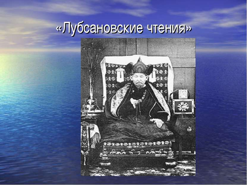 «Лубсановские чтения»