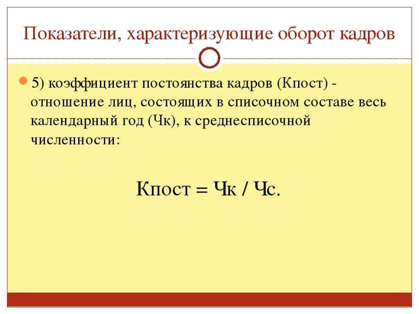 Показатели, характеризующие оборот кадров 5) коэффициент постоянства кадров (...