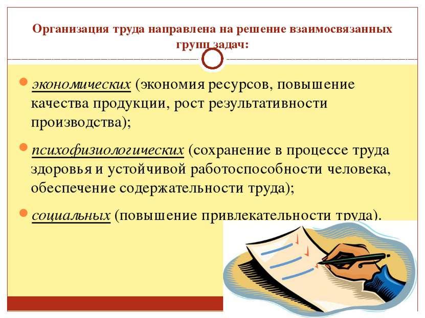 Организация труда направлена на решение взаимосвязанных групп задач: экономич...