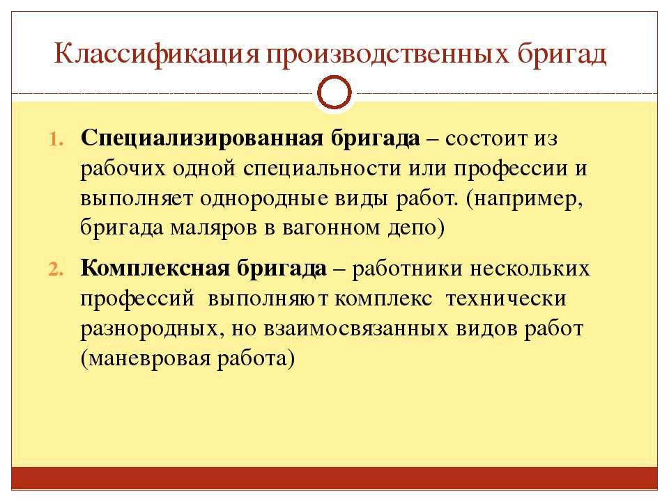 Классификация производственных бригад Специализированная бригада – состоит из...