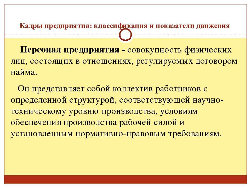 Кадры предприятия: классификация и показатели движения Персонал предприятия -...