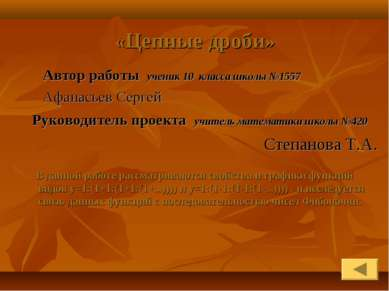 «Цепные дроби» Автор работы ученик 10 класса школы №1557 Афанасьев Сергей Рук...