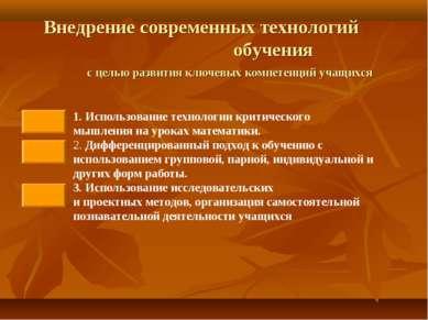 Внедрение современных технологий обучения с целью развития ключевых компетенц...