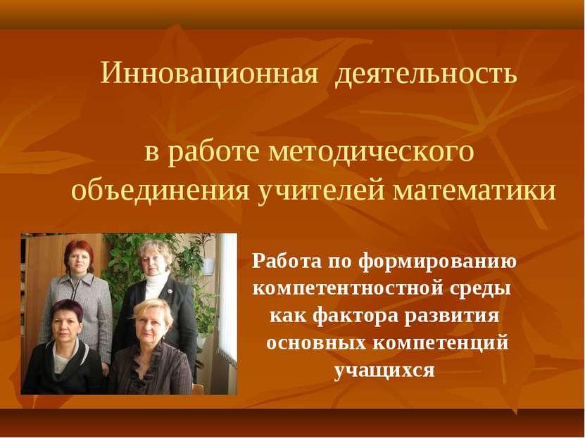 Инновационная деятельность в работе методического объединения учителей матема...