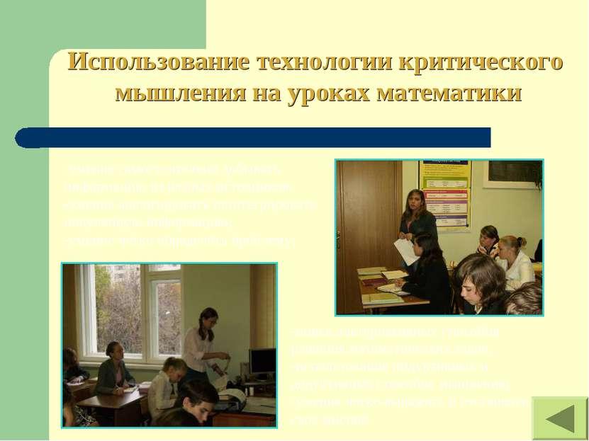 Использование технологии критического мышления на уроках математики -умение с...