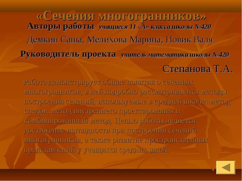 «Сечения многогранников» Авторы работы учащиеся 11 «А» класса школы №420 Демк...