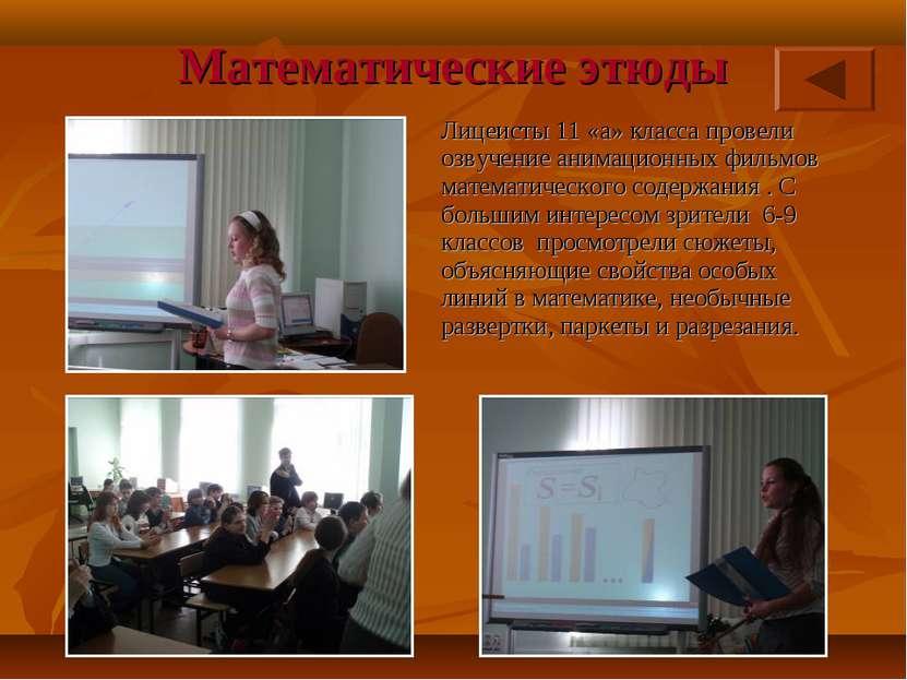 Математические этюды Лицеисты 11 «а» класса провели озвучение анимационных фи...