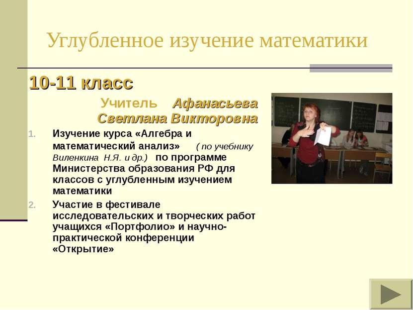Углубленное изучение математики 10-11 класс Учитель Афанасьева Светлана Викто...