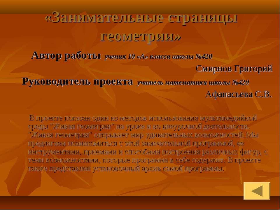 «Занимательные страницы геометрии» Автор работы ученик 10 «А» класса школы №4...