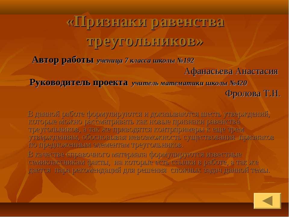 «Признаки равенства треугольников» Автор работы ученица 7 класса школы №192 А...