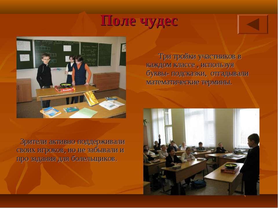 Поле чудес Три тройки участников в каждом классе , используя буквы- подсказки...