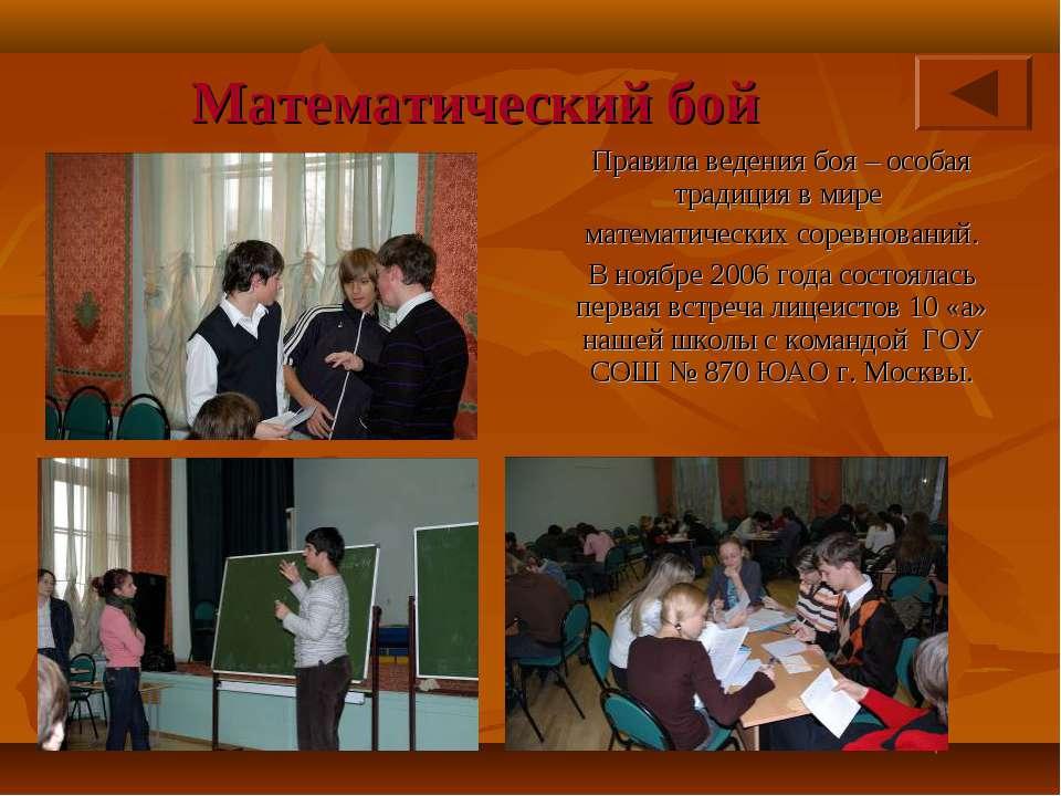 Математический бой Правила ведения боя – особая традиция в мире математически...