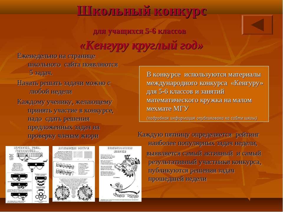 Школьный конкурс для учащихся 5-6 классов «Кенгуру круглый год» Еженедельно н...