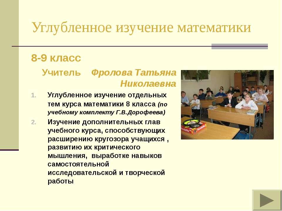 Углубленное изучение математики 8-9 класс Учитель Фролова Татьяна Николаевна ...
