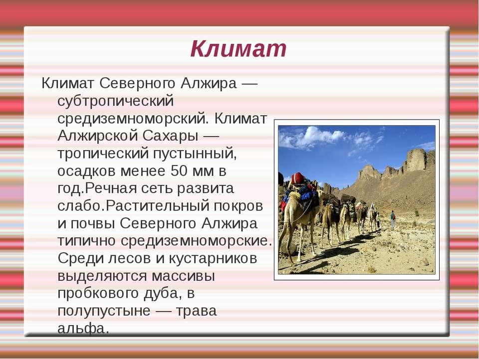 Климат Климат Северного Алжира — субтропический средиземноморский. Климат Алж...