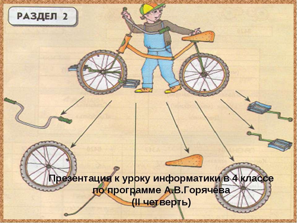 Презентация к уроку информатики в 4 классе по программе А.В.Горячева (II четв...