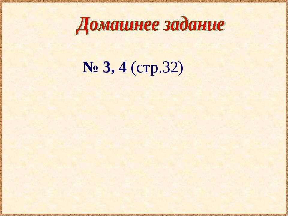 № 3, 4 (стр.32)