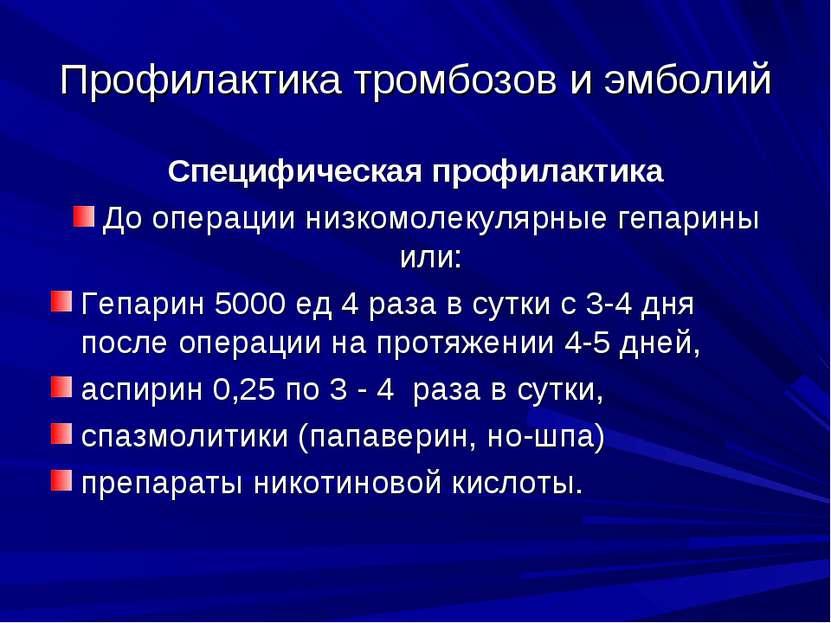 Профилактика тромбозов и эмболий Специфическая профилактика До операции низко...