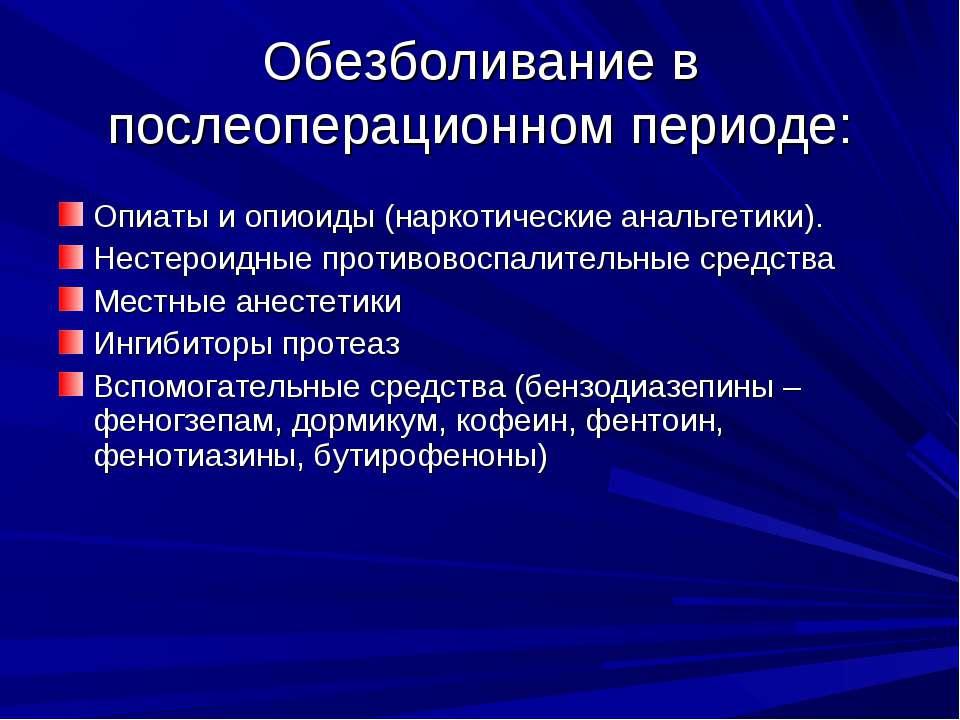 Обезболивание в послеоперационном периоде: Опиаты и опиоиды (наркотические ан...