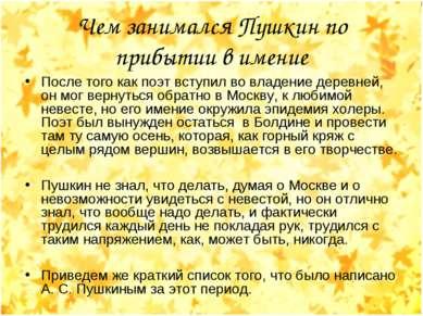 Чем занимался Пушкин по прибытии в имение После того как поэт вступил во влад...
