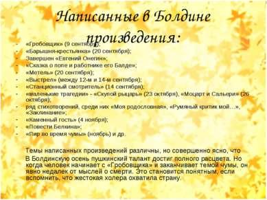 Написанные в Болдине произведения: «Гробовщик» (9 сентября); «Барышня-крестья...