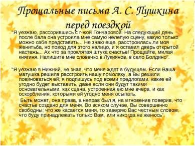 """Прощальные письма А. С. Пушкина перед поездкой """"Я уезжаю, рассорившись с г-жо..."""