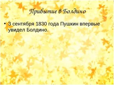 Прибытие в Болдино 3 сентября 1830 года Пушкин впервые увидел Болдино.
